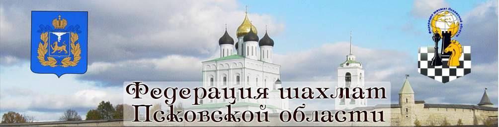 Федерация шахмат Псковской области